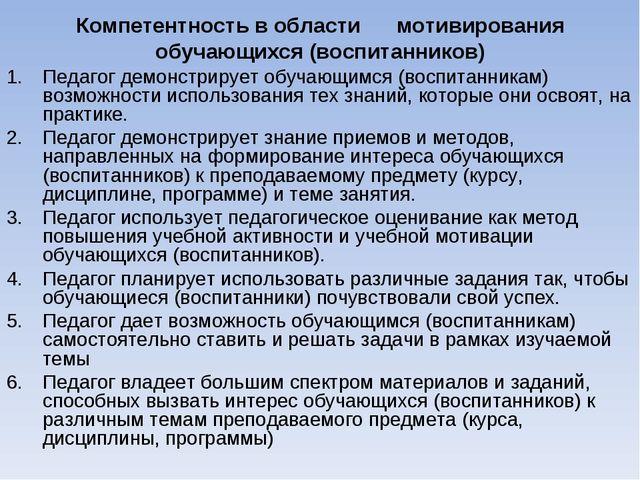 Компетентность в области мотивирования обучающихся (воспитанников) Педагог де...