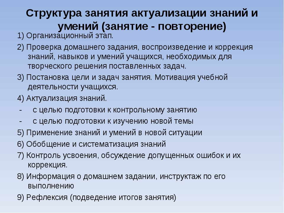 Структура занятия актуализации знаний и умений (занятие - повторение) 1) Орга...