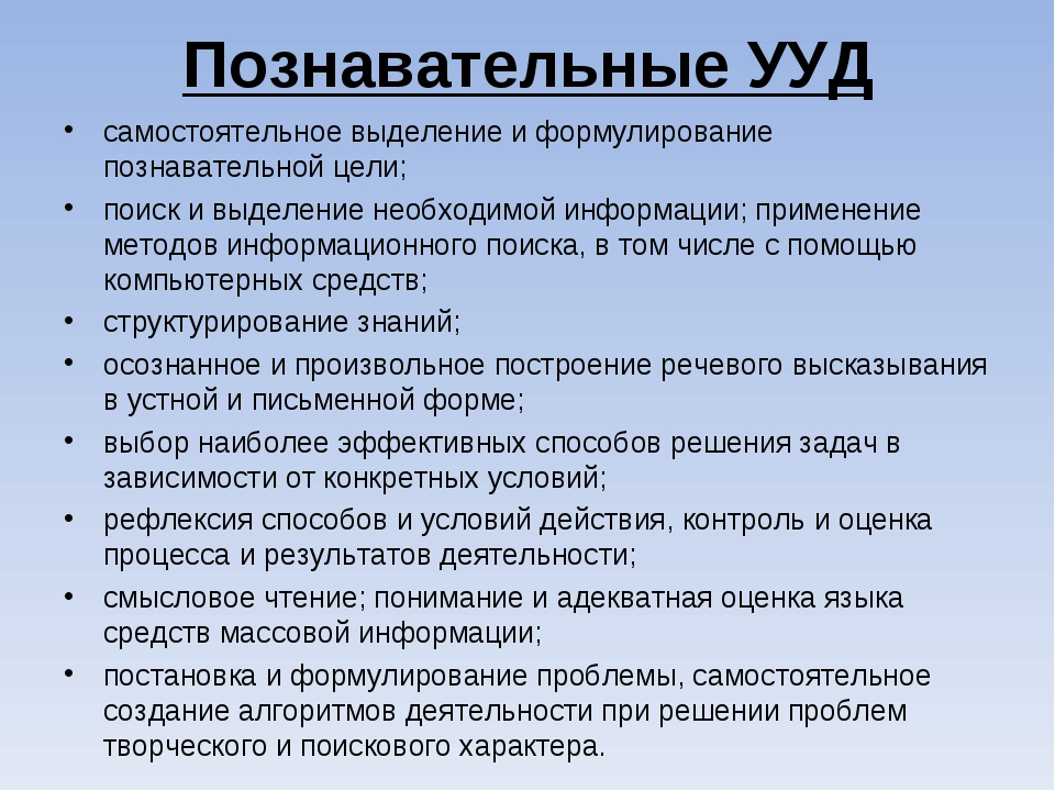 Познавательные УУД самостоятельное выделение и формулирование познавательной...