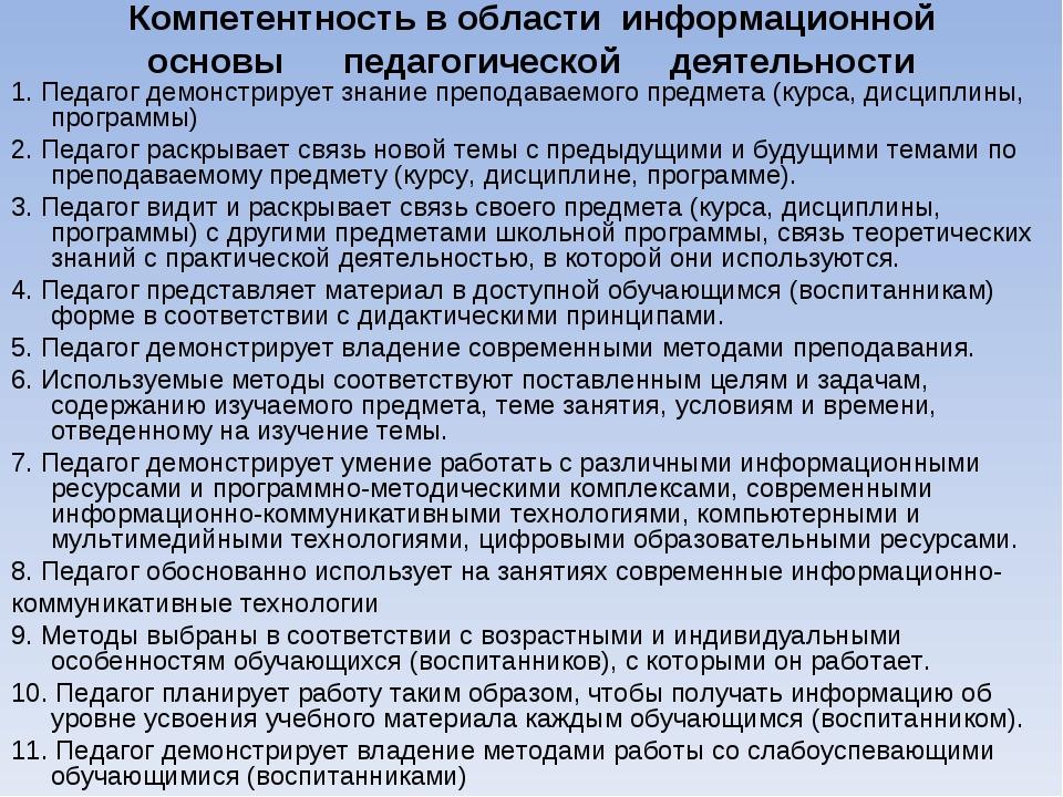 Компетентность в области информационной основы педагогической деятельности 1....