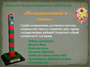 Посвящена 95-летию Пограничных войск России Работу выполнили Якимов Иван Каля