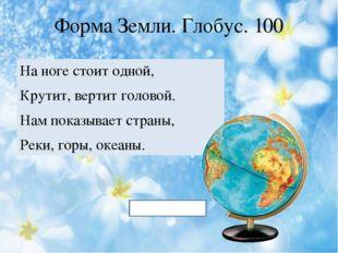 Форма Земли. Глобус. 500 При помощи глобуса определите место на земном шаре,