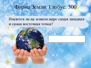 Географическая карта. 200 В каком направлении от Москвы находится Санкт – Пет