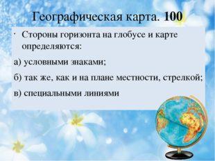 Географическая карта. 500 Светло-голубым цветом на физических картах обознача
