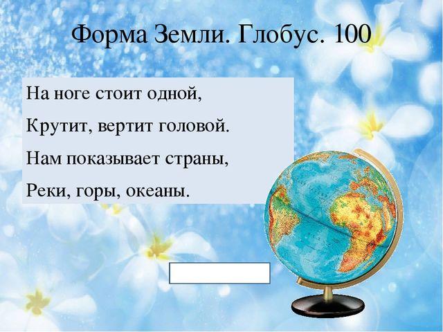 Форма Земли. Глобус. 500 При помощи глобуса определите место на земном шаре,...