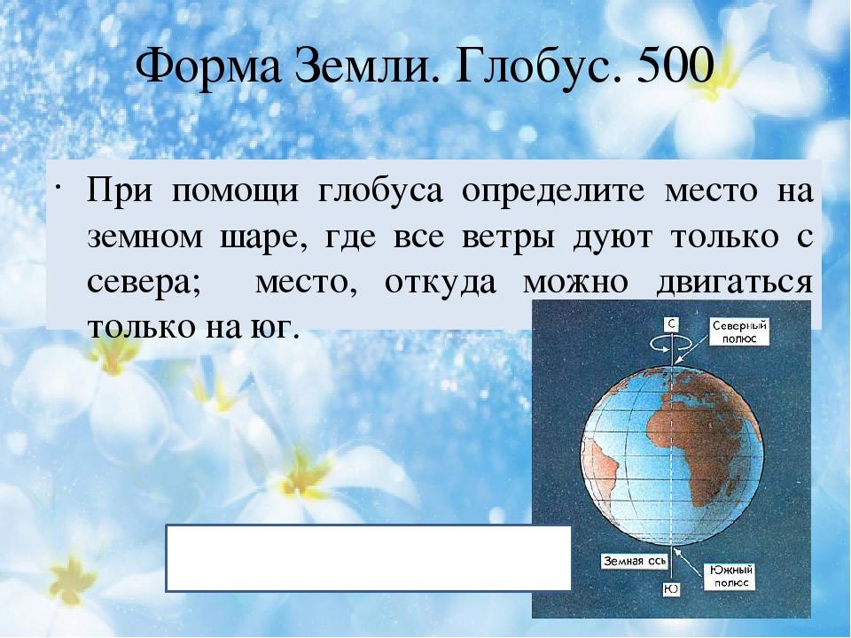 Географическая карта. 400 Зеленым цветом на физических картах обозначают: Лес...