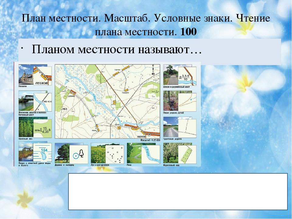 План местности. Масштаб. Условные знаки. Чтение плана местности. 300 Какие об...