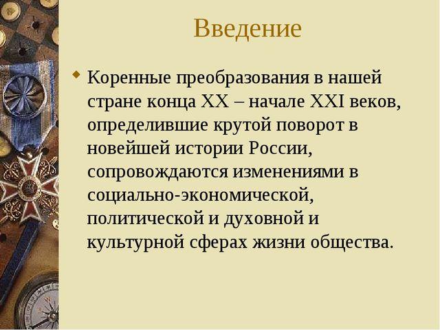 Введение Коренные преобразования в нашей стране конца XX – начале XXI веков,...