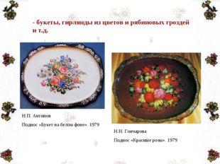 - букеты, гирлянды из цветов и рябиновых гроздей и т.д. Н.П. Антипов Поднос «