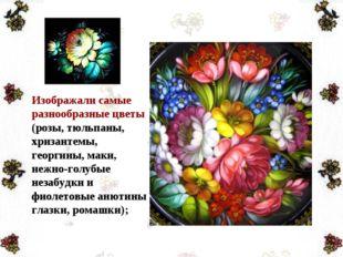 Изображали самые разнообразные цветы (розы, тюльпаны, хризантемы, георгины, м