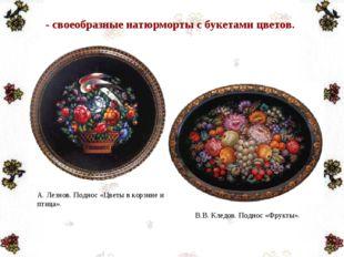 - своеобразные натюрморты с букетами цветов. А. Лезнов. Поднос «Цветы в корз