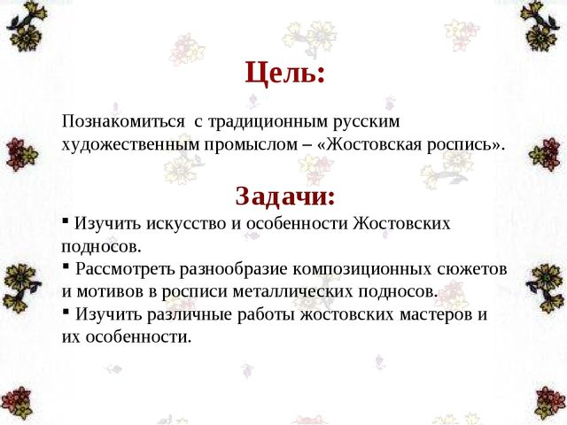 Цель: Познакомиться с традиционным русским художественным промыслом – «Жостов...
