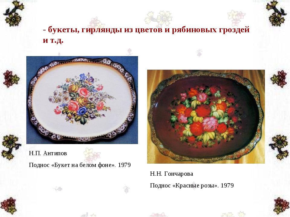 - букеты, гирлянды из цветов и рябиновых гроздей и т.д. Н.П. Антипов Поднос «...