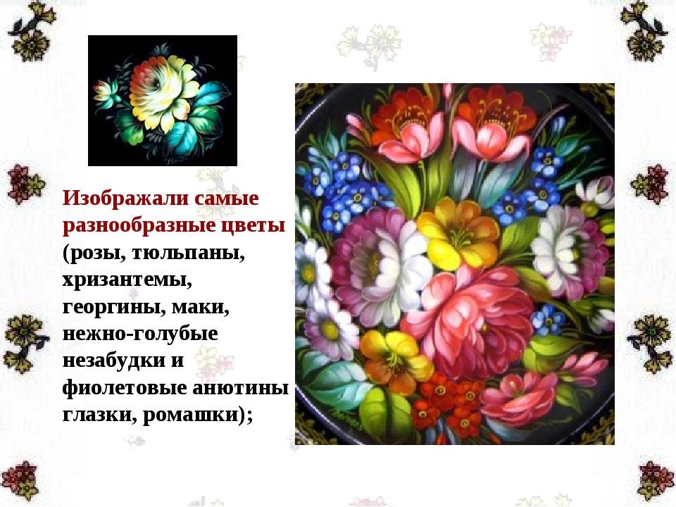 Изображали самые разнообразные цветы (розы, тюльпаны, хризантемы, георгины, м...