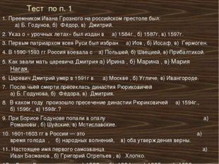 Тест по п. 1 1. Преемником Ивана Грозного на российском престоле был: а) Б. Г