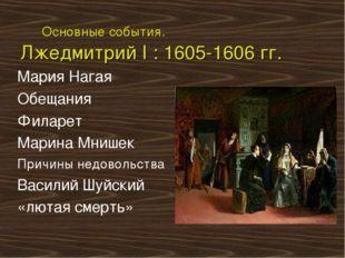 Основные события. Лжедмитрий I : 1605-1606 гг. Мария Нагая Обещания Филарет