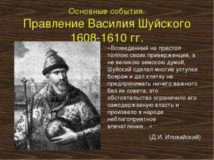 Основные события. Правление Василия Шуйского 1608-1610 гг. «Возведенный на пр