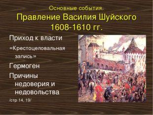 Основные события. Правление Василия Шуйского 1608-1610 гг. Приход к власти «К