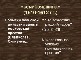 «семибоярщина» (1610-1612 гг.) Попытки польской династии занять московский пр