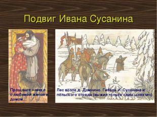 Подвиг Ивана Сусанина Лес возле д. Домнино. Гибель И. Сусанина и польского от