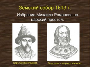 Земский собор 1613 г. Избрание Михаила Романова на царский престол. Царь Мих