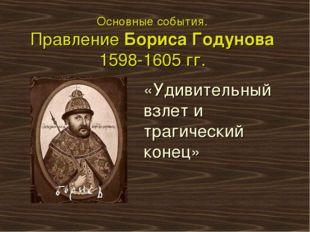 Основные события. Правление Бориса Годунова 1598-1605 гг. «Удивительный взле