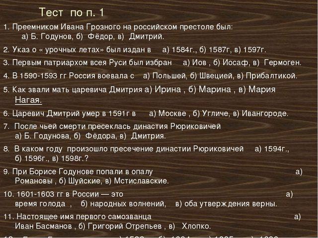 Тест по п. 1 1. Преемником Ивана Грозного на российском престоле был: а) Б. Г...
