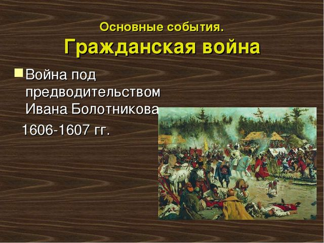 Основные события. Гражданская война Война под предводительством Ивана Болотни...