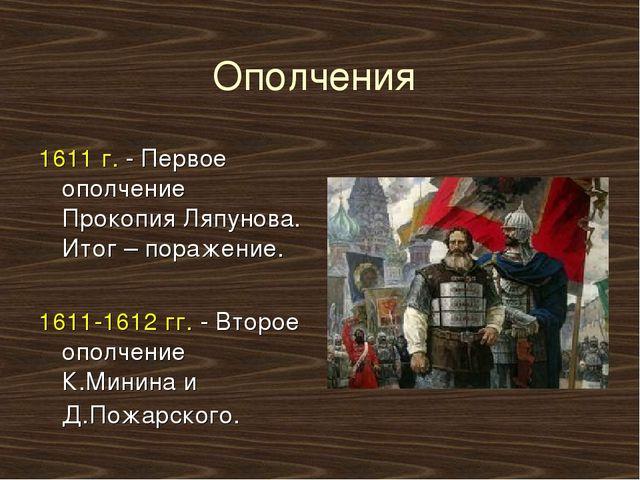 Ополчения 1611 г. - Первое ополчение Прокопия Ляпунова. Итог – поражение. 161...