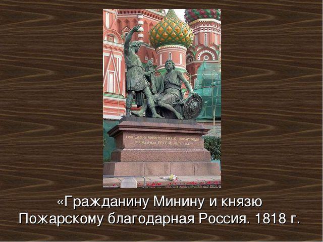 «Гражданину Минину и князю Пожарскому благодарная Россия. 1818 г.