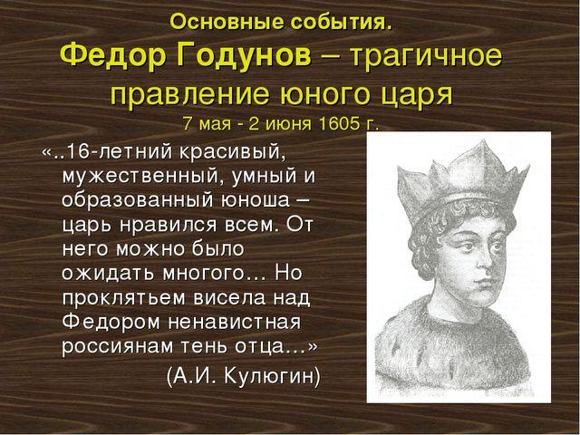 Основные события. Федор Годунов – трагичное правление юного царя 7 мая - 2 и...