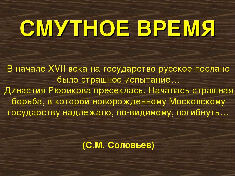 СМУТНОЕ ВРЕМЯ В начале XVII века на государство русское послано было страшное...