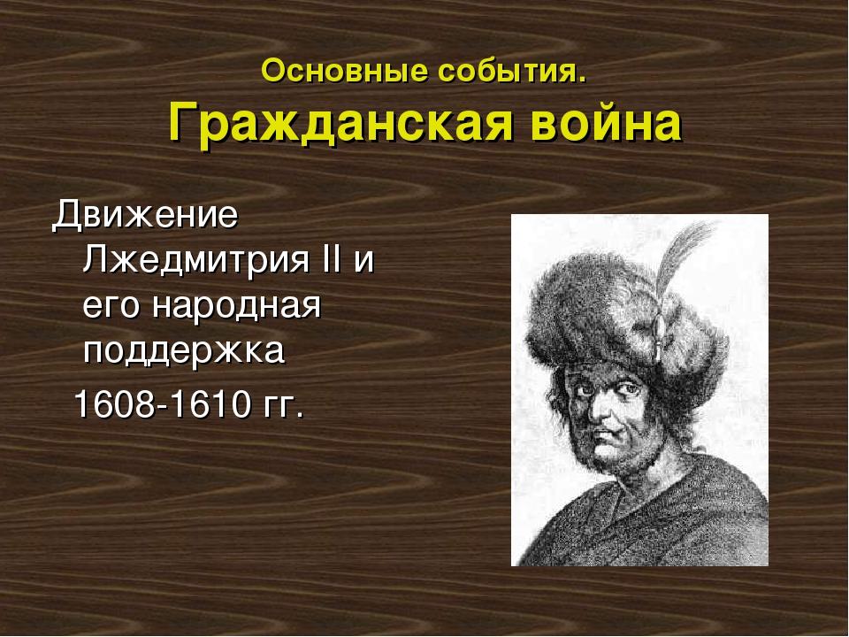 Основные события. Гражданская война Движение Лжедмитрия II и его народная под...
