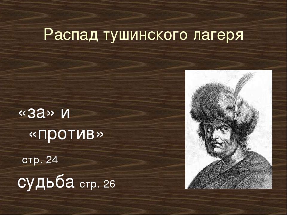 Распад тушинского лагеря «за» и «против» стр. 24 судьба стр. 26
