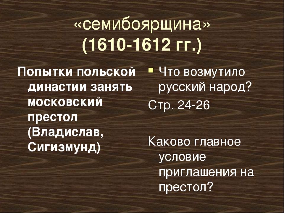 «семибоярщина» (1610-1612 гг.) Попытки польской династии занять московский пр...