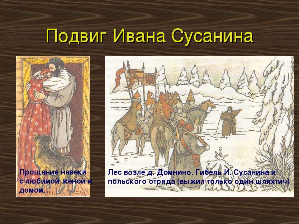 Подвиг Ивана Сусанина Лес возле д. Домнино. Гибель И. Сусанина и польского от...