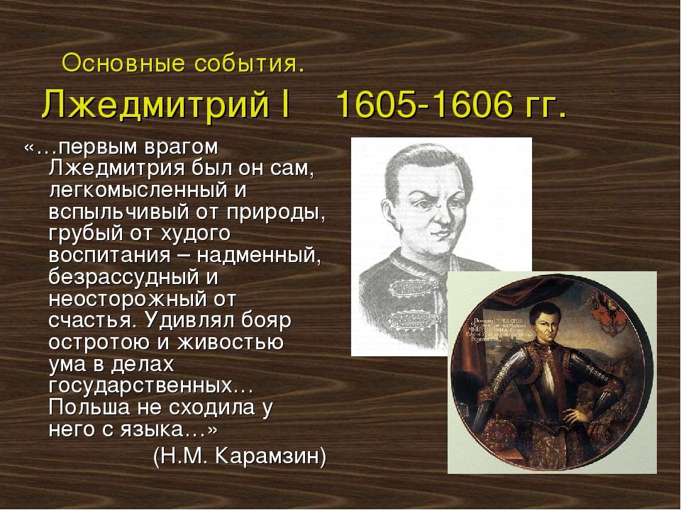 Основные события. Лжедмитрий I 1605-1606 гг. «…первым врагом Лжедмитрия был...