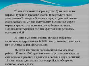 20 мая казаки на галерах в устье Дона напали на караван турецких грузовых с