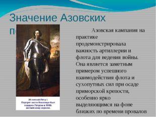 Значение Азовских походов Азовская кампания на практике продемонстрировала