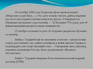 20 октября 1696 года Боярская Дума провозглашает «Морским судам быть…» Эту