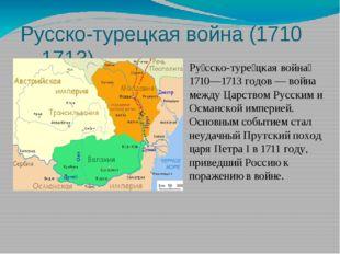 Русско-турецкая война (1710—1713) Ру́сско-туре́цкая война́ 1710—1713 годов —