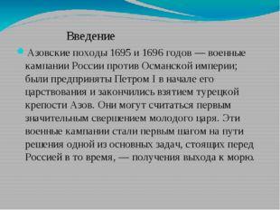Азовские походы 1695 и 1696 годов — военные кампании России против Османской
