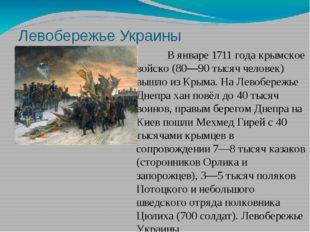 Левобережье Украины В январе 1711 года крымское войско (80—90 тысяч человек