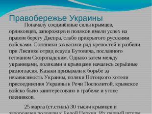 Правобережье Украины Поначалу соединённые силы крымцев, орликовцев, запорож