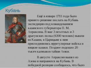 Кубань Ещё в январе 1711 года было принято решение послать на Кубань экспед