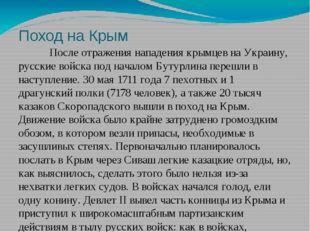 Поход на Крым После отражения нападения крымцев на Украину, русские войска
