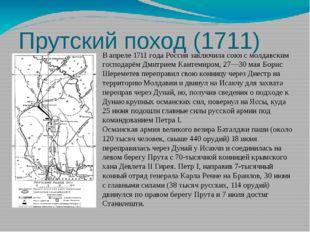 Прутский поход (1711) В апреле 1711 года Россия заключила союз с молдавским г