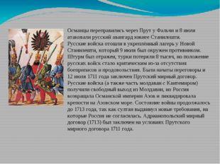 Османцы переправились через Прут у Фальчи и 8 июля атаковали русский авангард