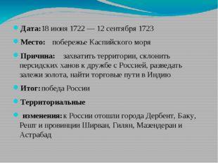 Дата:18 июня 1722 — 12 сентября 1723 Место:побережье Каспийского моря Причи