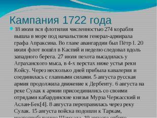 Кампания 1722 года 18 июля вся флотилия численностью 274 корабля вышла в море